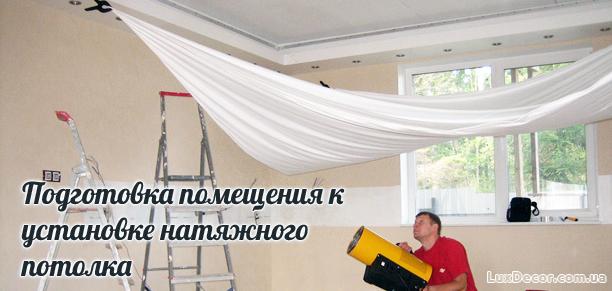 Подготовка комнаты к установке натяжных потолков