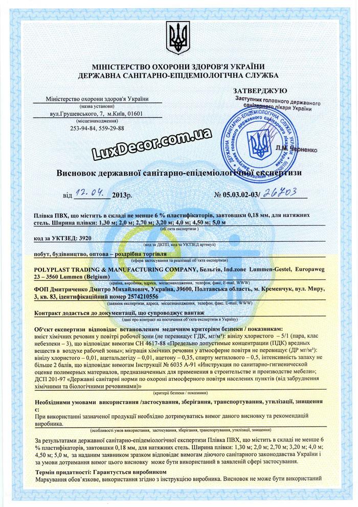 Сертификат на натяжной потолок